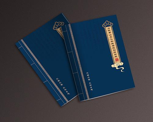 泰山规划院画册