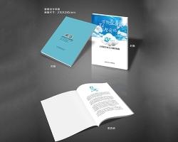 云行齐鲁-企业画册
