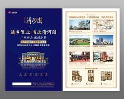 东海集团 海报